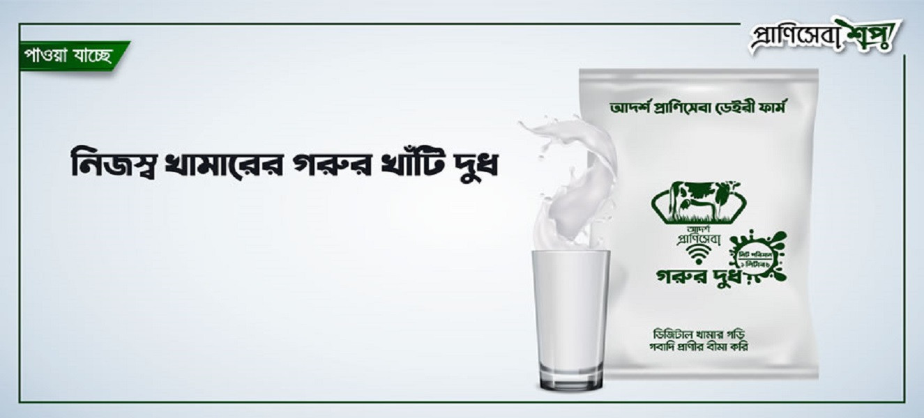 Pranisheba Shop promo